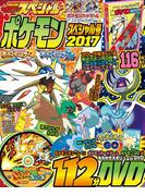 別冊てれびげーむマガジン スペシャル ポケモン スペシャル号 2017(エンターブレインムック)