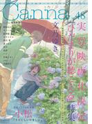 【期間限定30%OFF】オリジナルボーイズラブアンソロジーCanna Vol.48(Canna Comics(カンナコミックス))