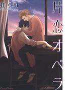 【期間限定30%OFF】片恋オペラ(Canna Comics(カンナコミックス))