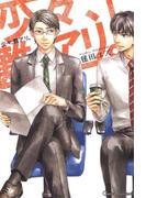 【期間限定30%OFF】少々、難アリ。(Canna Comics(カンナコミックス))