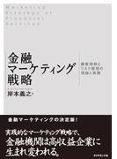 金融マーケティング戦略―――顧客理解とリスク管理の理論と実践