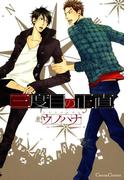 【期間限定50%OFF】三度目の正直(Canna Comics(カンナコミックス))