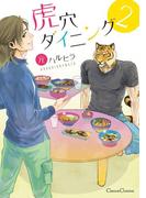 【期間限定30%OFF】虎穴ダイニング2(Canna Comics(カンナコミックス))