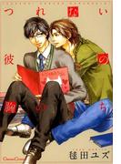 【期間限定30%OFF】つれない彼の胸のうち(Canna Comics(カンナコミックス))