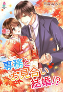 【期間限定50%OFF】専務とお見合い結婚!?