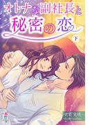 【期間限定50%OFF】オトナな副社長と秘密の恋 (下)