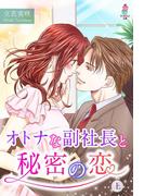 【期間限定50%OFF】オトナな副社長と秘密の恋 (上)