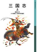 三国志 上(岩波少年文庫)