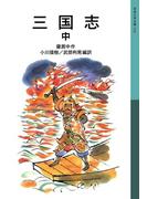 三国志 中(岩波少年文庫)