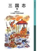 三国志 下(岩波少年文庫)