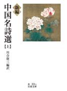 新編 中国名詩選 (上)(岩波文庫)