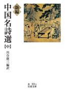 新編 中国名詩選 (中)(岩波文庫)
