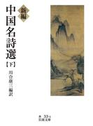新編 中国名詩選 (下)(岩波文庫)