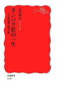 タンパク質の一生-生命活動の舞台裏(岩波新書)