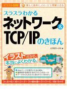 スラスラわかるネットワーク&TCP/IPのきほん