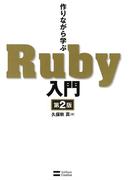 【期間限定価格】作りながら学ぶRuby入門 第2版