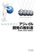 わかりやすいアジャイル開発の教科書