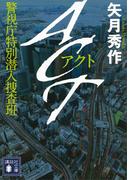 【期間限定価格】ACT 警視庁特別潜入捜査班(講談社文庫)
