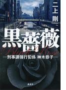 【期間限定価格】黒薔薇 刑事課強行犯係 神木恭子