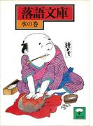 【期間限定価格】落語文庫(17) 水の巻