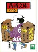 【期間限定価格】落語文庫(13) 天の巻