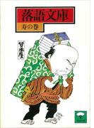 【期間限定価格】落語文庫(12) 寿の巻