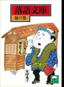 【期間限定価格】落語文庫(11) 禄の巻
