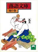 【期間限定価格】落語文庫(10) 福の巻