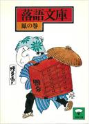 【期間限定価格】落語文庫(9) 鳳の巻