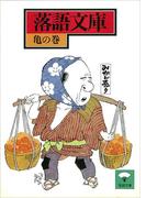 【期間限定価格】落語文庫(8) 亀の巻