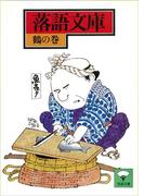 【期間限定価格】落語文庫(7) 鶴の巻