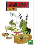 【期間限定価格】落語文庫(6) 花の巻