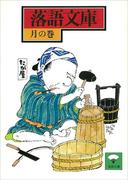 【期間限定価格】落語文庫(5) 月の巻