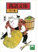 【期間限定価格】落語文庫(4) 雪の巻