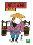 【期間限定価格】落語文庫(3) 梅の巻