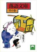 【期間限定価格】落語文庫(2) 竹の巻