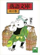 【期間限定価格】落語文庫(1) 松の巻