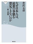 なぜ日本人は、最悪の事態を想定できないのか 新・言霊論(祥伝社新書)