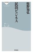 民泊ビジネス(祥伝社新書)