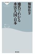 地名でわかる水害大国・日本(祥伝社新書)