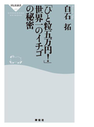 「ひと粒五万円!」 世界一のイチゴの秘密(祥伝社新書)