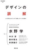 デザインの誤解 いま求められている「定番」をつくる仕組み(祥伝社新書)
