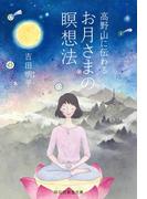 高野山に伝わるお月さまの瞑想法(祥伝社黄金文庫)