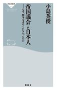 帝国議会と日本人 なぜ、戦争を止められなかったのか(祥伝社新書)