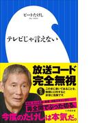 テレビじゃ言えない(小学館新書)(小学館新書)