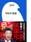 中国不要論(小学館新書)(小学館新書)