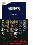 発達障害 (文春新書)(文春新書)