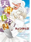 【11-15セット】天狗のしわざ(Chara comics)