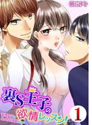 【全1-3セット】裏S王子の欲情レッスン!妄想女子はえっちな漫画がお好き