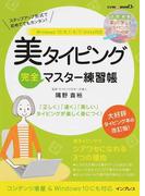 美タイピング完全マスター練習帳 Windows 10/8.1/8/7/Vista対応 「正しく」「速く」「美しい」タイピングが楽しく身につく! (デジタル素材BOOK)
